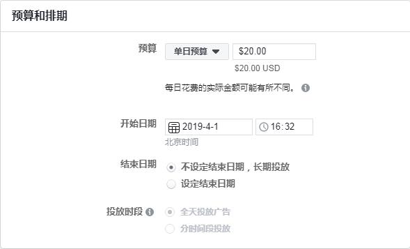 品牌出海   Facebook广告投放账户创建实操教程 12