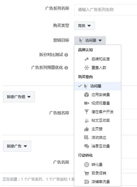 品牌出海   Facebook广告投放账户创建实操教程 9