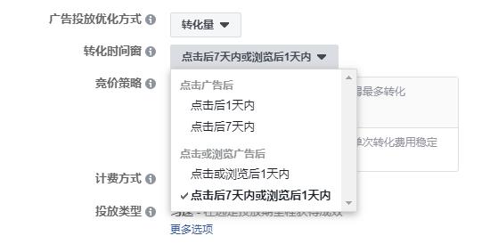 品牌出海   Facebook广告投放账户创建实操教程 17