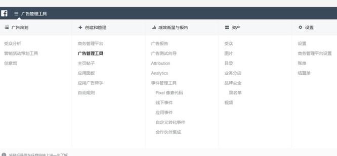 品牌出海   Facebook广告投放账户创建实操教程 4