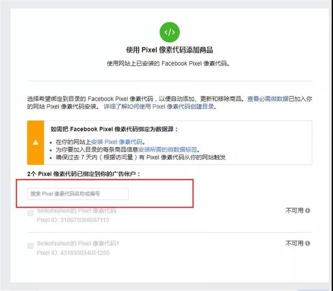 海外众筹   手把手教你创建Facebook动态广告 11