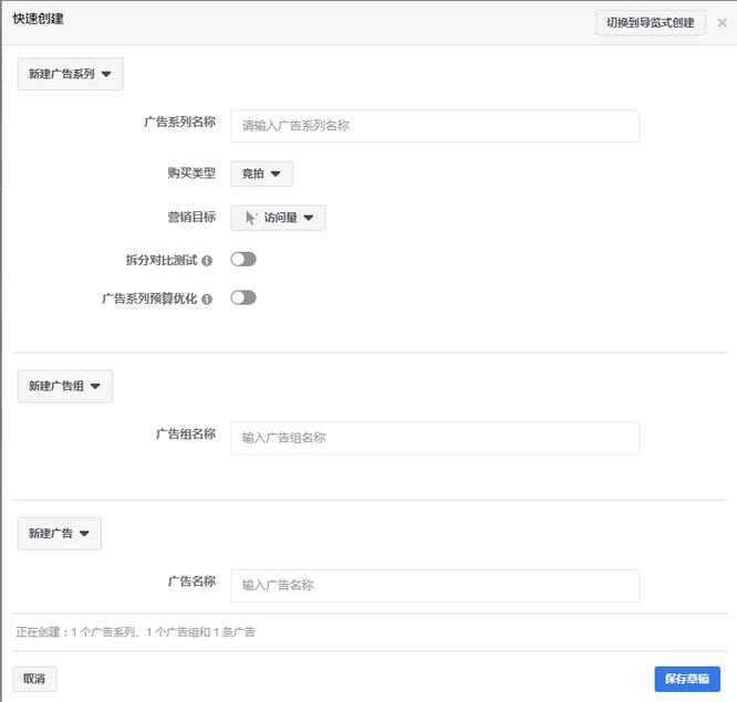 品牌出海   Facebook广告投放账户创建实操教程 8