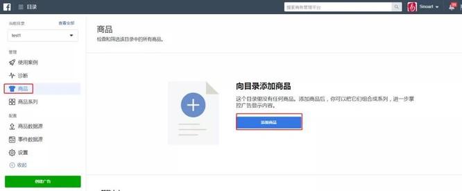 海外众筹   手把手教你创建Facebook动态广告 7