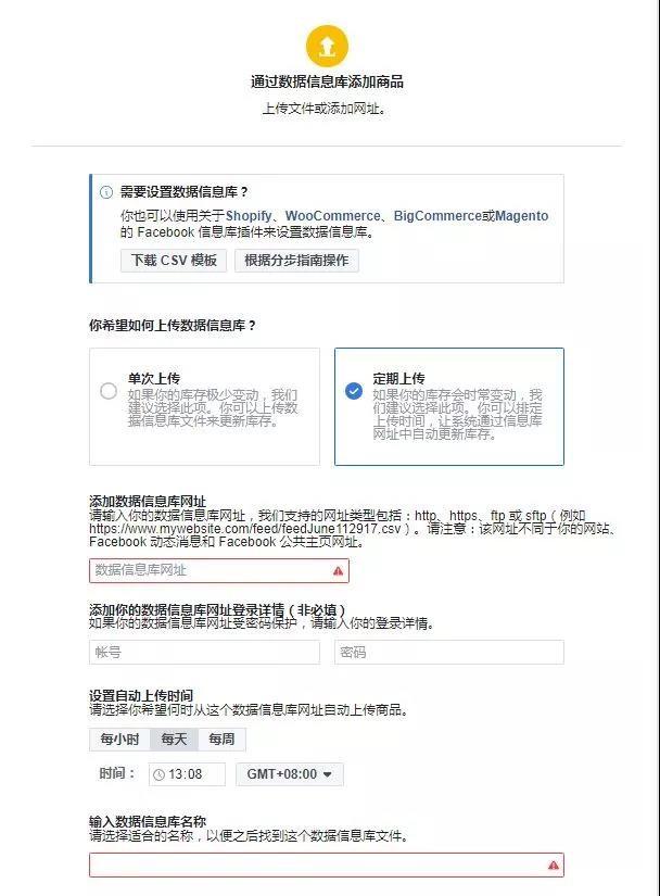 海外众筹   手把手教你创建Facebook动态广告 10