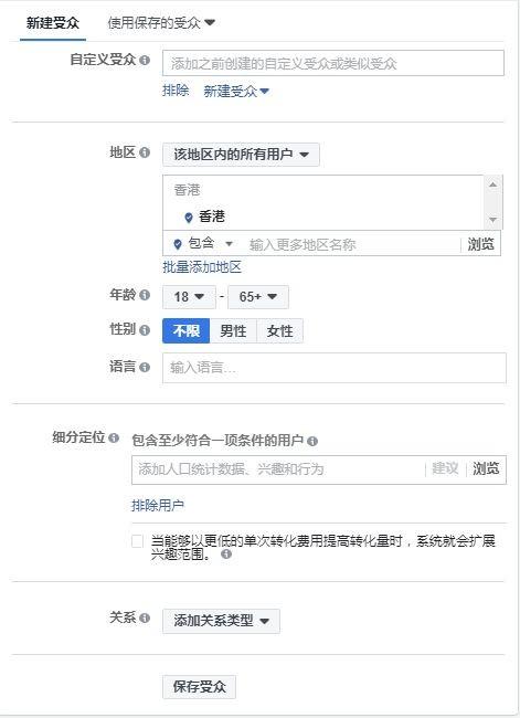 品牌出海   Facebook广告投放账户创建实操教程 14