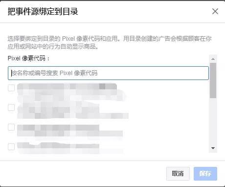 海外众筹   手把手教你创建Facebook动态广告 6