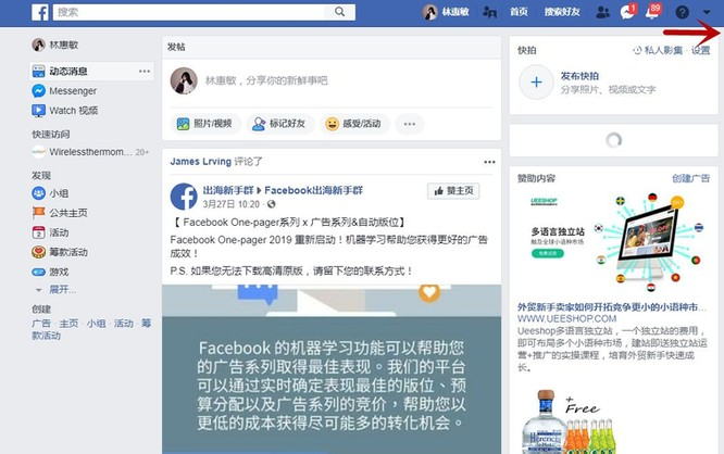 品牌出海   Facebook广告投放账户创建实操教程 2