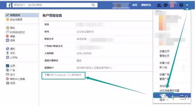 品牌出海 | Facebook23个广告优化技巧,超实用! 37