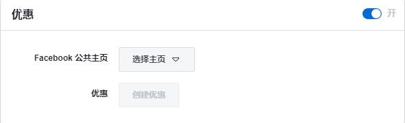 品牌出海   Facebook广告投放账户创建实操教程 11