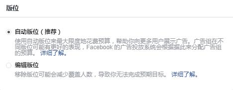 品牌出海   Facebook广告投放账户创建实操教程 15
