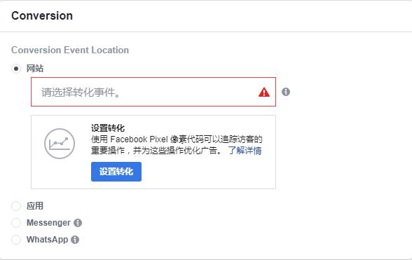 品牌出海   Facebook广告投放账户创建实操教程 10