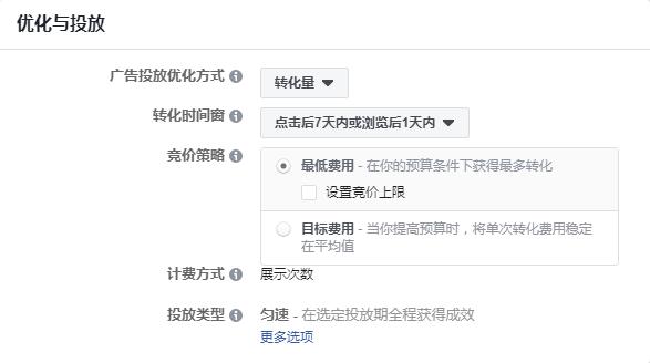 品牌出海   Facebook广告投放账户创建实操教程 16