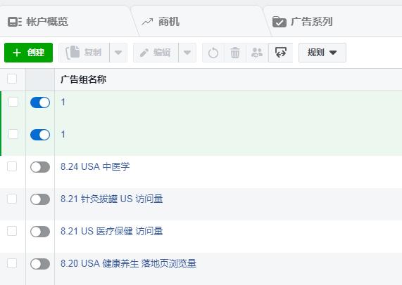 品牌出海   Facebook广告投放账户创建实操教程 7