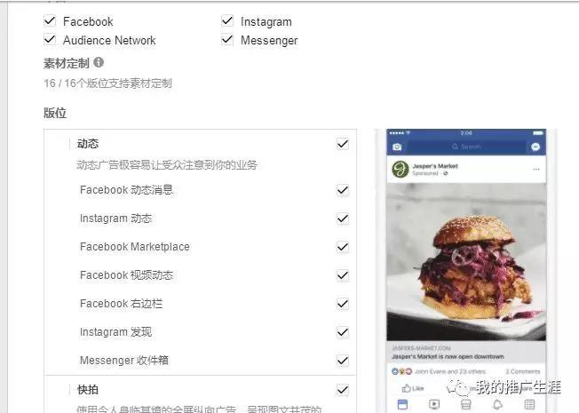 海外众筹 | 2020年,最详细的Facebook广告投放教程看这里! 14