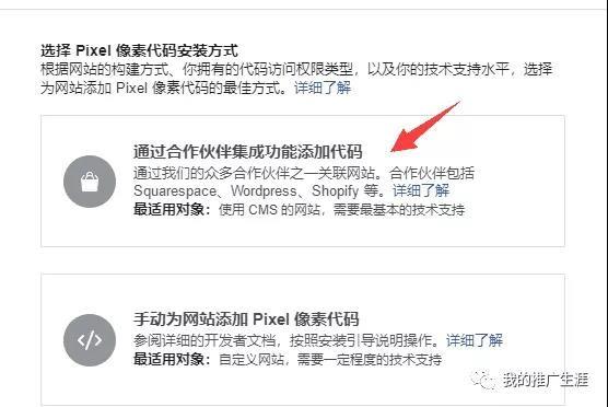 海外众筹 | 2020年,最详细的Facebook广告投放教程看这里! 3
